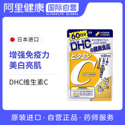 DHC vitamin C nutrition tablets imported from Japan to enhance immunity, vitamin C/vitamin C/VC 120 tablets 4 times purchase