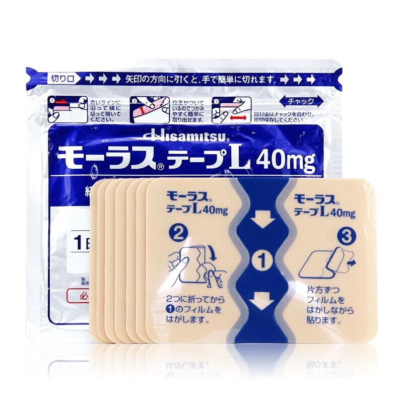 日本久光制药Hisamitsu膏药腰肩镇痛贴消炎止痛膏贴进口正品7片