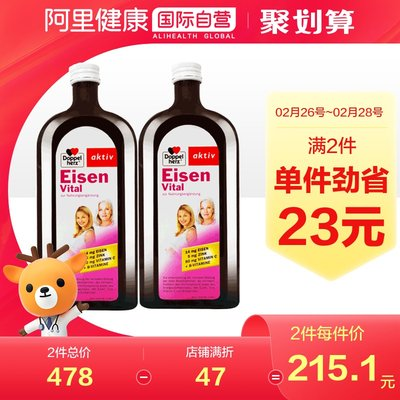 Germany Doppel Herz / Double Film Iron Element 500ml * 2 bottles of pregnant women breastfeeding iron supplement