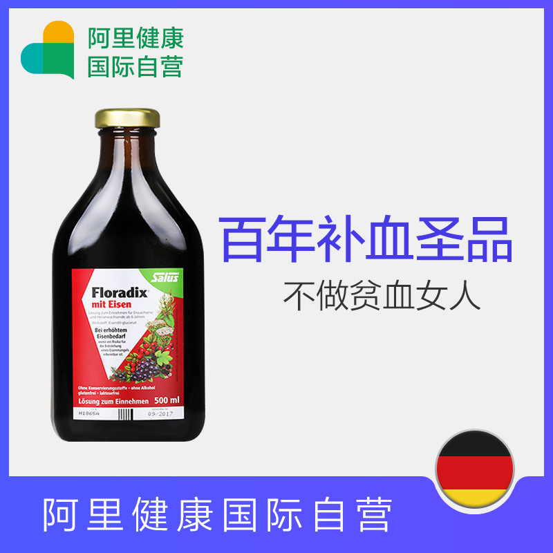 Железный доллар salus germany красный версия Floradix взрослая железа и кровь против усталости 500 мл * 2 бутылки во время беременности