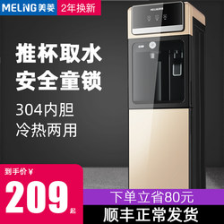 Meiling water dispenser vertical household cooling and heating automatic new intelligent office energy-saving ice warm water machine
