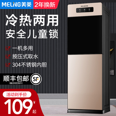 Meiling Drinking Water Machine Style Home Refrigeration Hot Automatic New Intelligent Office Energy Saving Ice Water Temple Hot Tea Bar Machine