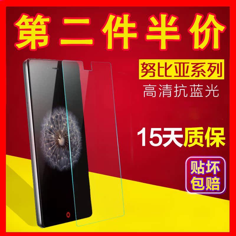 中兴努比亚钢化玻璃膜Z9Mini Z7Max Z11Mini Z11miniS N1手机贴膜