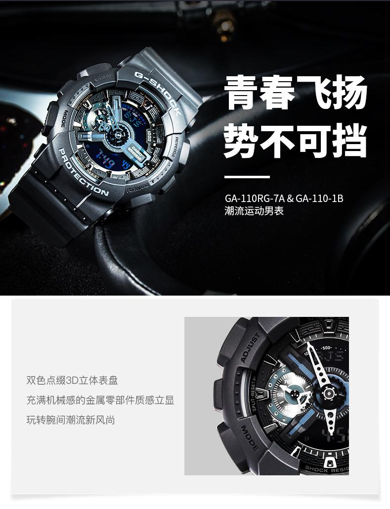 卡西欧 G-SHOCK 黑武士 潮流双显手表 GA-110-1b 图1