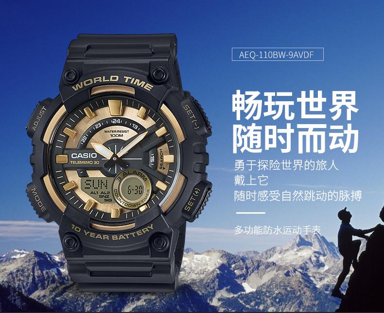 卡西欧 AEQ-110BW 男子黑金运动手表 电池寿命10年 图2