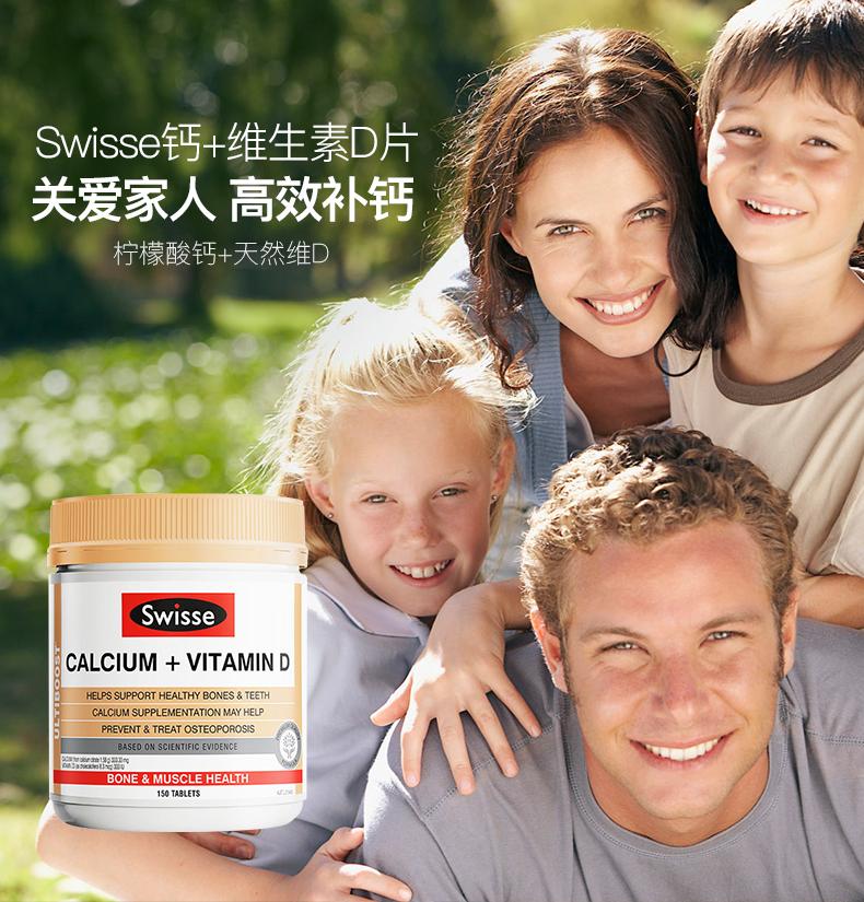 澳洲进口 Swisse 维生素D柠檬酸钙片 150片 天猫优惠券折后¥69包邮包税(¥79-10)