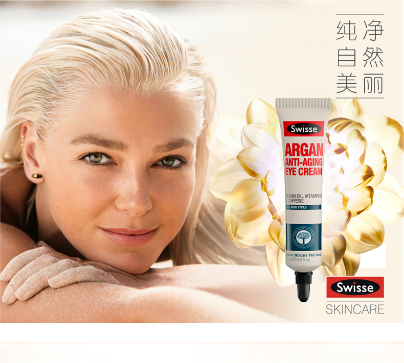 澳洲进口 Swisse 摩洛哥坚果油抗老化眼霜 15ml  天猫优惠券折后¥49包邮包税(¥59-10)