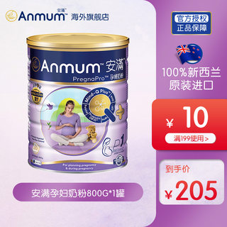 Hong Kong version genuine anmum Anman pregnant women powder pregnant pregnancy adult milk powder 800g cans imported folic acid