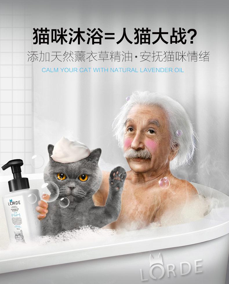 新猫咪泡沫浴露详情4444_04.jpg