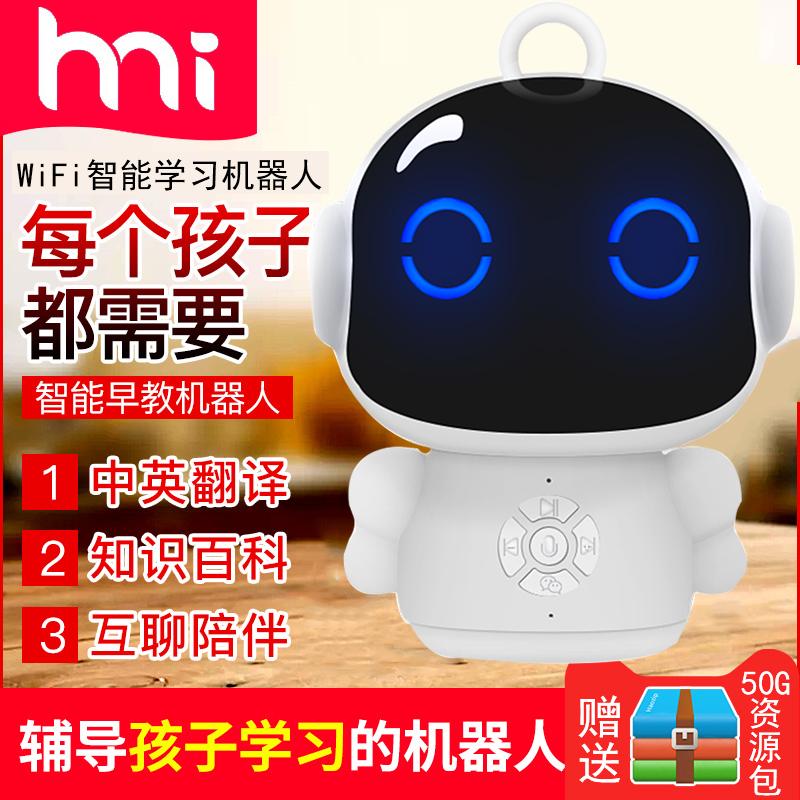 男女机器人儿童玩具早教机智能机wifi语音对话高科技陪伴家庭教育学习益智遥控故事