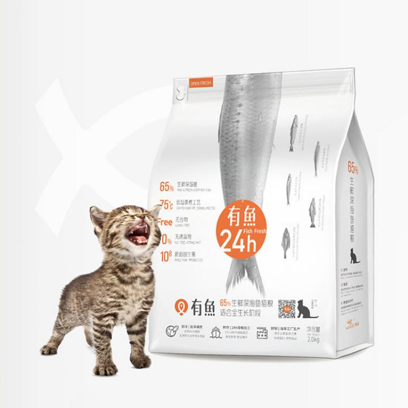 哆吉 有鱼猫粮 1kg65%深海鱼5种鱼散装猫主粮无谷天然粮猫零食