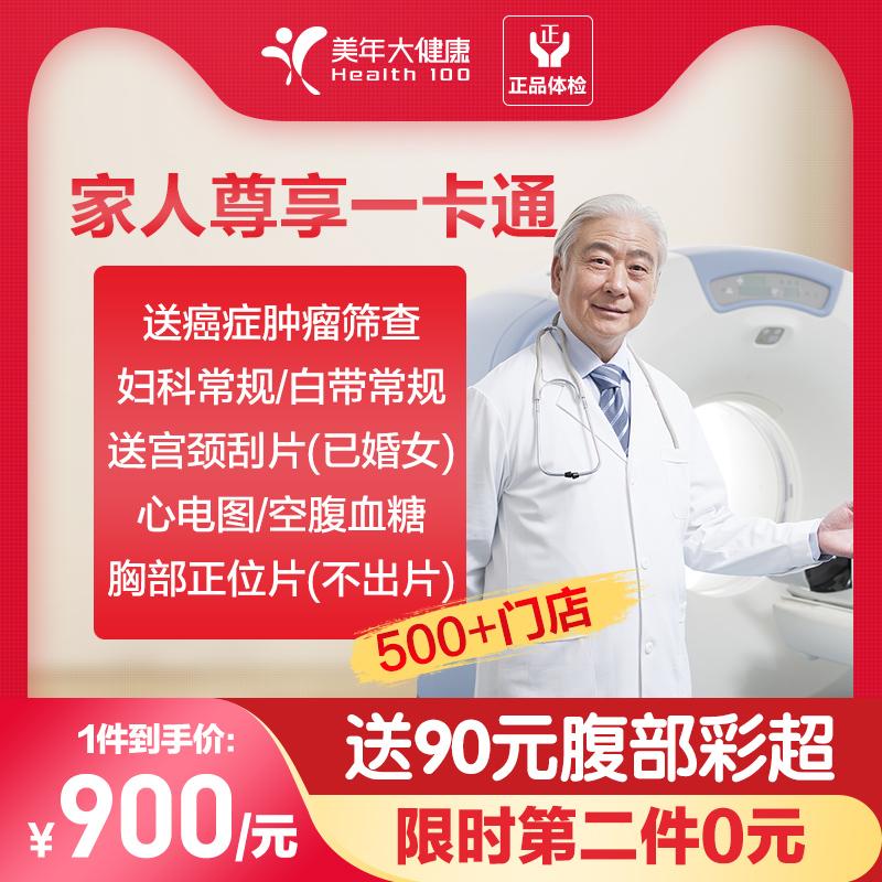 美年大健康 全身体检套餐 电子兑换券*2件 双重优惠折后¥590包邮(拍2件)