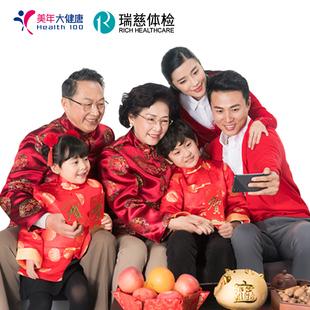 第二件0元上海加友家人金卡体检套餐