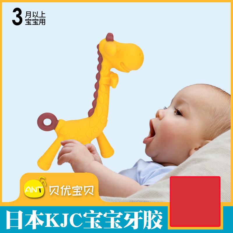 Nhật Bản KJC trẻ sơ sinh kiểu hươu cao cổ bé phim hoạt hình teether mol mol đồ chơi an toàn tháng ba + - Gutta-percha / Toothbrsuh / Kem đánh răng