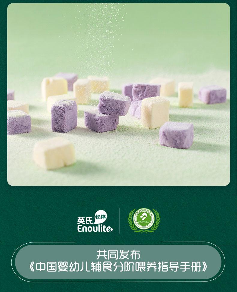 英氏奶酪多多溶豆1盒*21g
