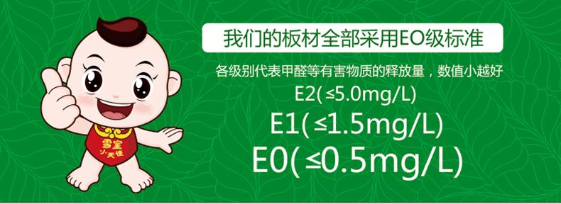 千丝暮雪-E0级生态免漆板喷鼻杉木