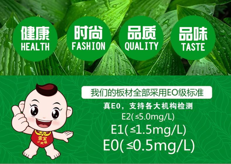 金秋玉锦-森林有氧生态板E0级