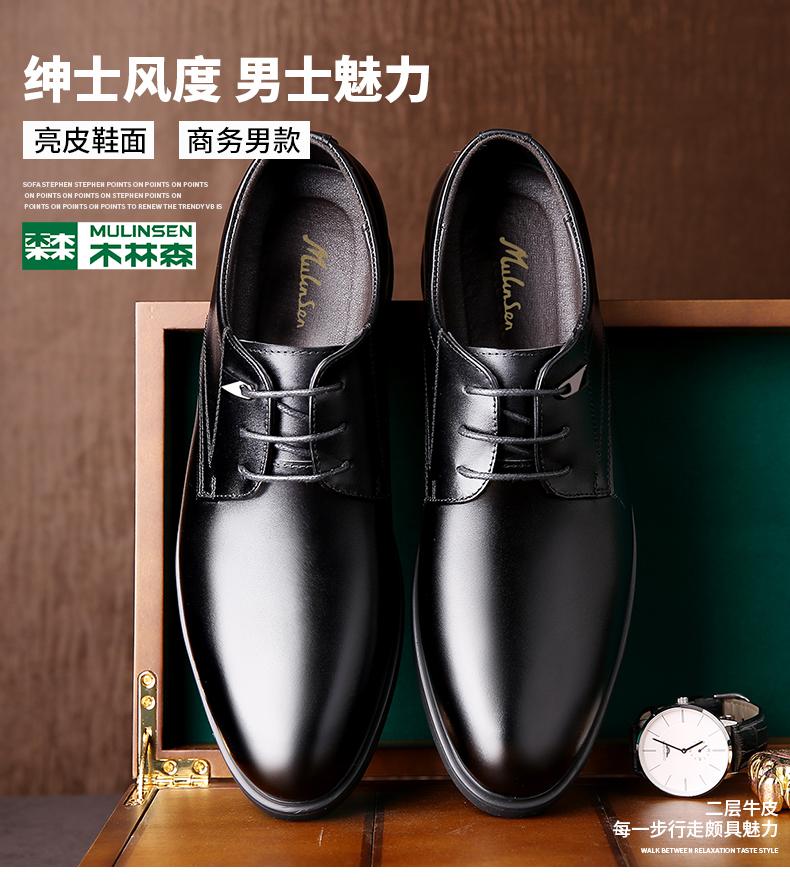 木林森 男士 商务休闲牛皮鞋 有内增高和加绒款 图1
