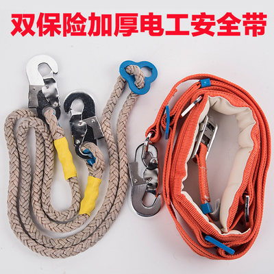 High-altitude homework belt electrician seat belt climbing rod construction to regulate rock climbing insurance belt protective anti-fall safety rope