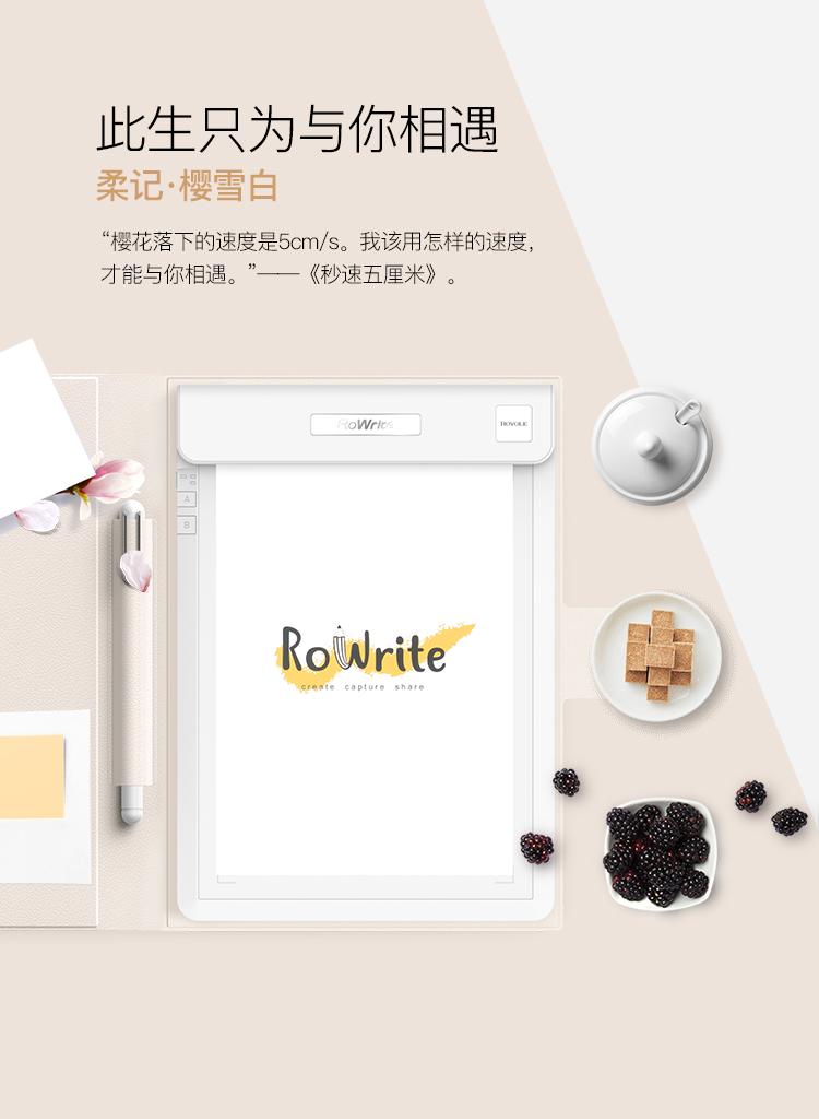 柔宇科技柔记_智能手写本手写