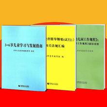 3-6岁幼儿师范考试用书全套3册