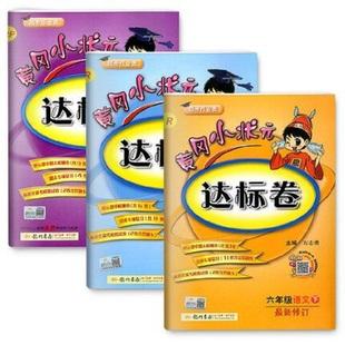 【全3本】黄冈小状元 六年级下册达标卷