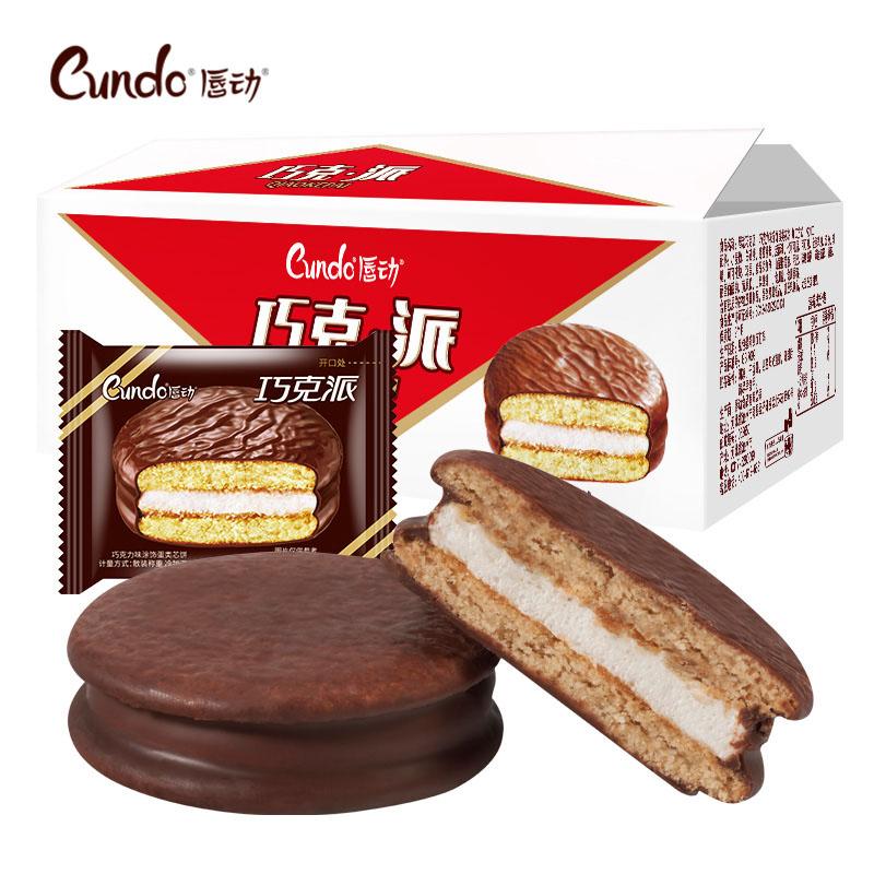大牌【唇动】奶油夹心巧克力派1040g