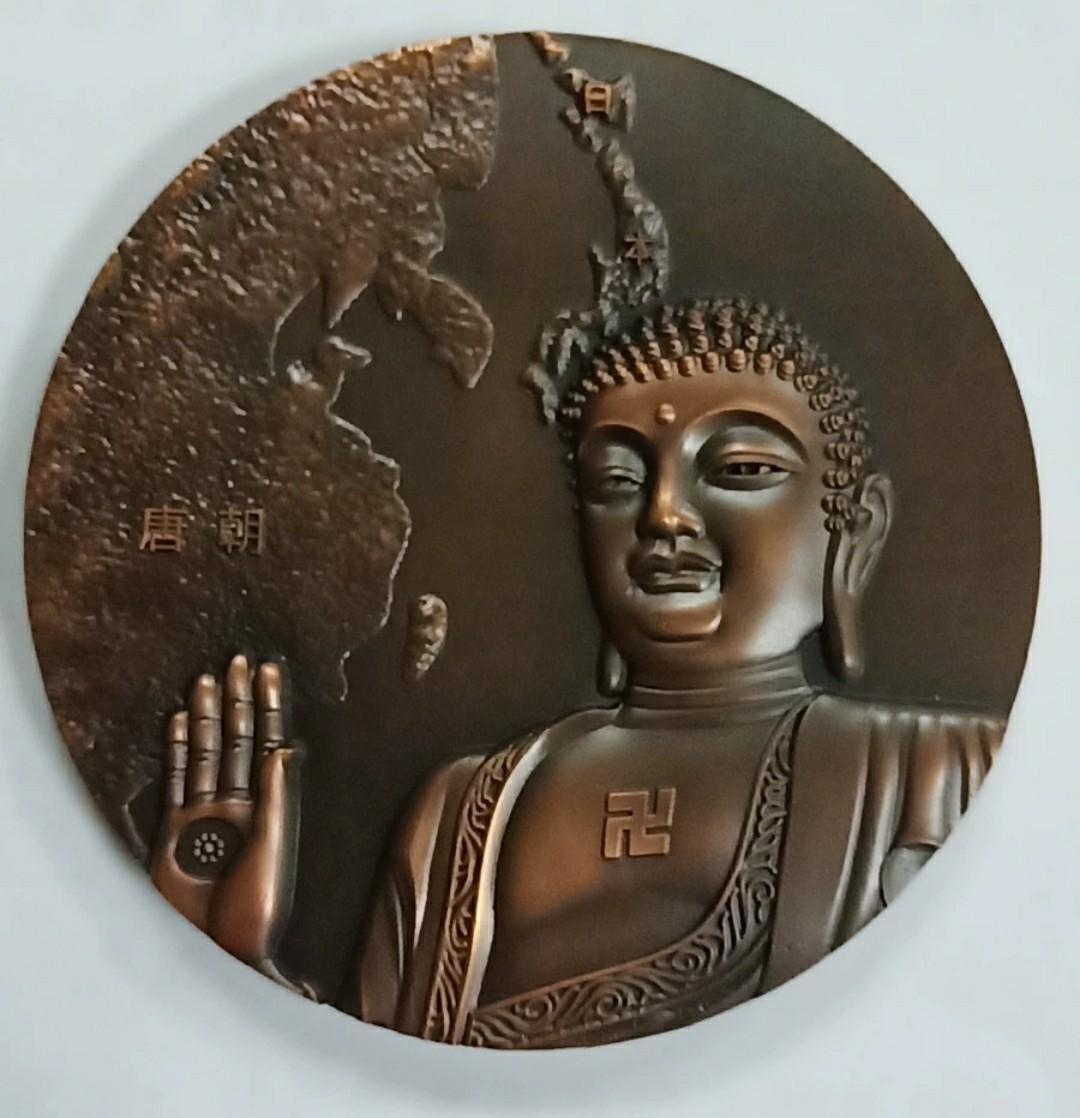 鼎豐古泉錢幣古玩古董收藏 磨山收藏 鑒真和尚大銅章 直徑80mm紫銅 背如來佛法無邊普度眾生