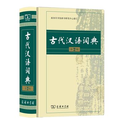 第二版古代汉语词典资料书