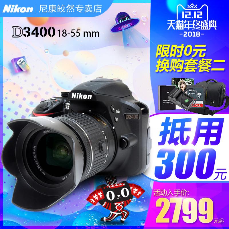 Nikon/尼康D3400套机18-55镜头单反入门级高清数码旅游照相机