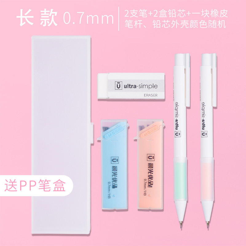 Long Section 0.7 (2 Pens + 2 Cores + 1 Rubber) To Send Pen Case