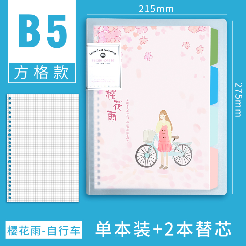 B5 SQUARE [SAKURA RAIN - BICYCLE] TO SEND 2 REFILLS