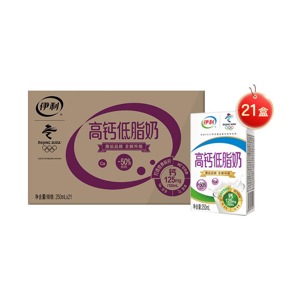 伊利 无菌砖高钙低脂牛奶 250mlx21盒