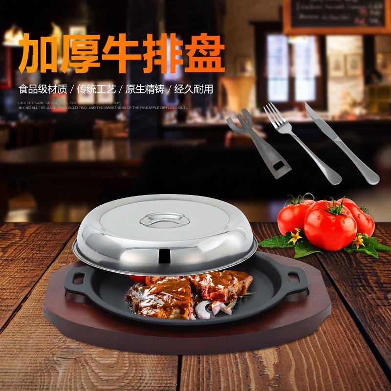 高档西餐厅加厚铁板烧盘铸铁韩式商用盘烤肉不粘锅家用煎盘子牛排