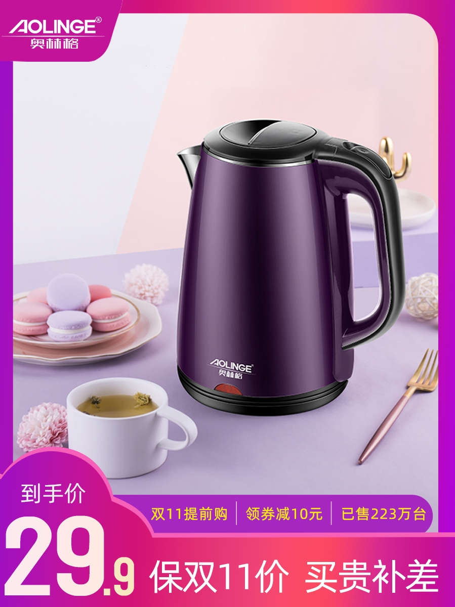 Aolingge kettle home insulation one automatic dormitory students small hot water electric water electric kettle