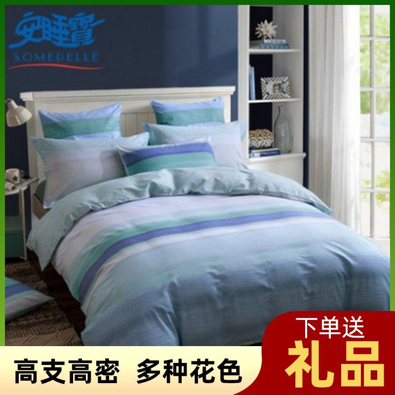 安睡宝四件套三纯棉套件套件件套床上用品纯棉面料全棉多款