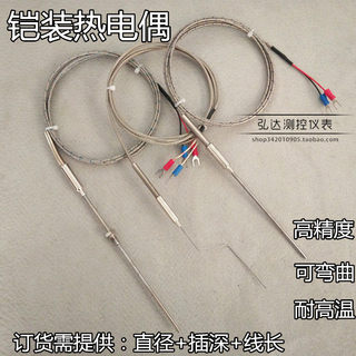 K-type armored thermocouple WRNK-191 PT100 platinum resistance temperature sensor can bend J / T type probe