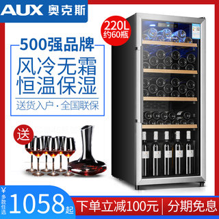 AUX/ Oaks JC-215AD electronic constant temperature and humidity wine cooler home ice bar tea refrigerator cigar