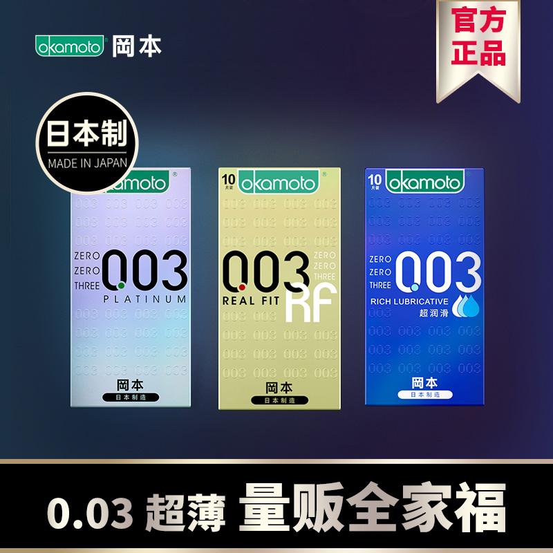 日本原装进口:冈本 003贴身超薄、超润滑避孕套套装 11片