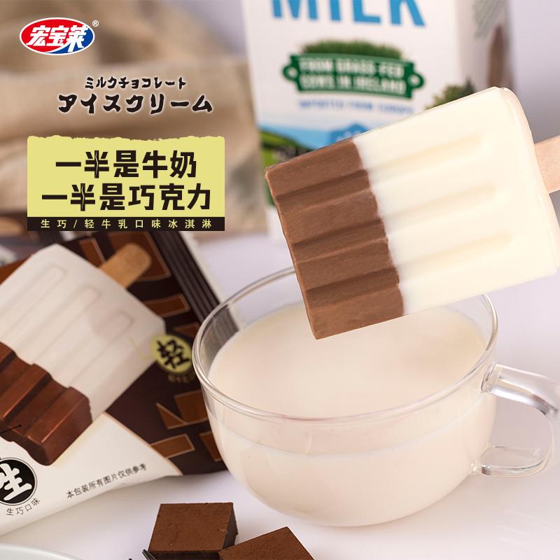 降20元!宏宝莱 流芯巧克力冰淇淋 70gx20支
