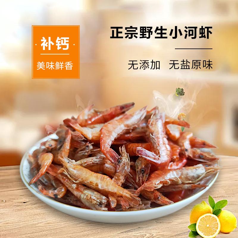 农家虾湖南虾米小河野生虾干小淡水特产自晒新鲜无盐天然干货250g