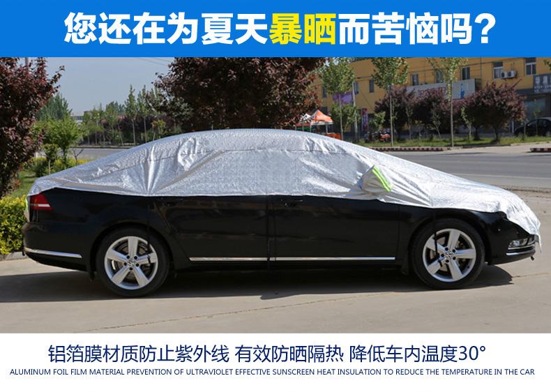 車罩汽車遮陽罩半罩車衣全車防曬隔熱遮陽擋前擋加厚汽車清涼罩遮陽傘  全館免運