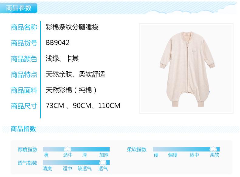 BB9042彩棉条纹长袖分腿睡袋_03.jpg