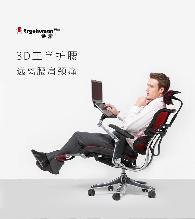 保友金豪+电脑椅,10年畅销经典款式,精选优质材料