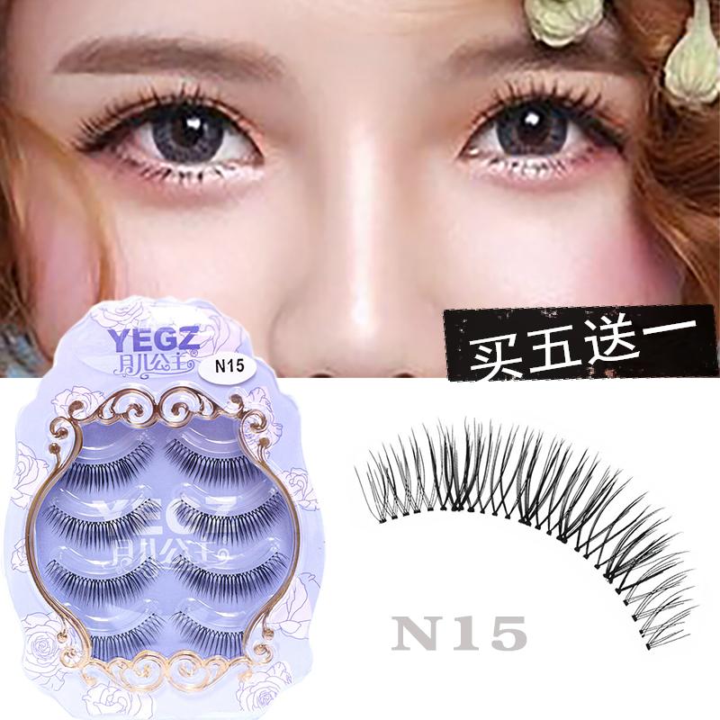 Yue Er Princess Mới Lông mi giả N15 Tự nhiên dày nhọn cong cong thực tế Net đỏ cô dâu trang điểm lông mi không khí - Lông mi giả