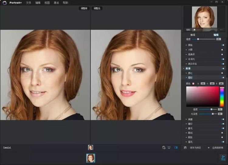 智能人物磨皮软件 ArcSoft Portrait+ 3.0 完美破解版免费下载附独家使用教程(可挂载PS作插件使用) PS插件 第5张