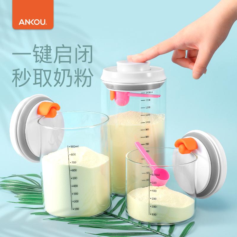 【玻璃款】安扣装米奶粉罐密封罐玻璃防潮奶粉盒便携大容量储藏罐