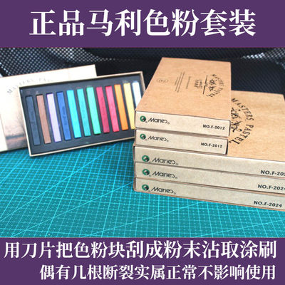 Marley 12-color/24-color set toner ultra-light paper clay resin clay toner