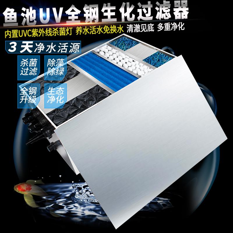 雅茲利魚池過濾器不銹鋼錦鯉魚池過濾箱內置UV殺菌燈魚池過濾設備