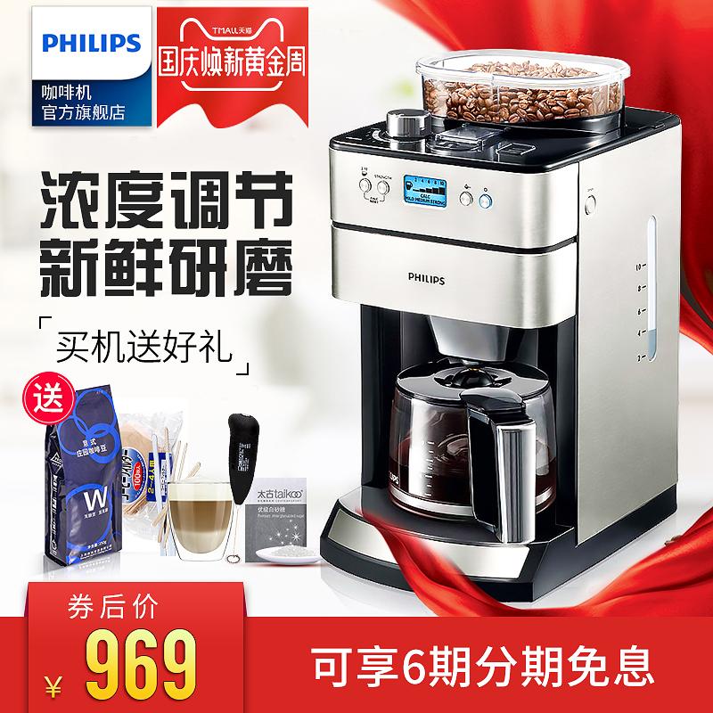 Philips-飛利浦 HD7751全自動美式家用咖啡機 現磨豆煮商用一體機